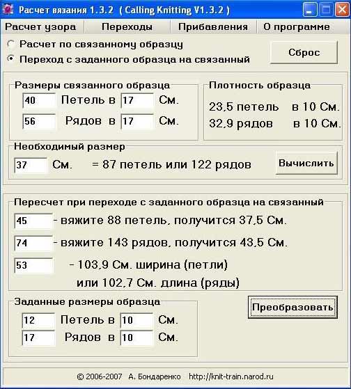 Программа для расчёта петель для вязания